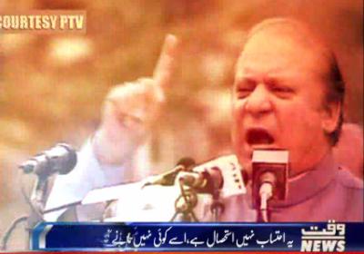 Its not accountability but exploitation: PM Nawaz Sharif