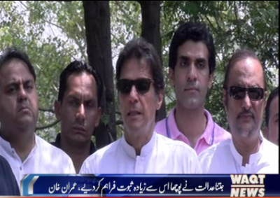 I have provided all money trail to Supreme Court and I have nothing to hide : Imran Khan