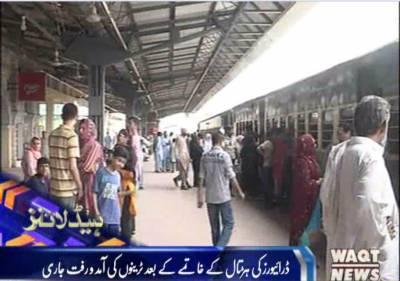 Waqtnews Headlines 11:00 AM 24 July 2017