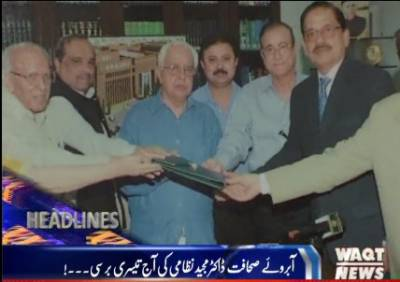 Waqtnews Headlines 09:00 AM 26 July 2017
