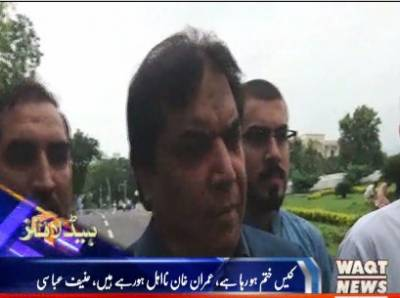Waqtnews Headlines 02:00 PM 26 July 2017