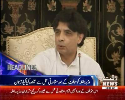 Waqtnews Headlines 10:00 PM 26 July 2017