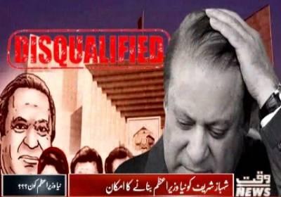 وزیراعظم کی نااہلی کے بعد نئے وزیراعظم کی بحث چھڑ گئی