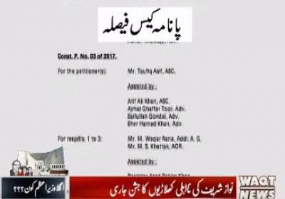تحریک انصاف کی جانب سے نواز شریف کی نااہلی پر ملک بھر میں جشن جاری