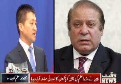 چین نے نواز شریف کی نااہلی کو پاکستان کا اندرونی معاملہ قرار دیدیا