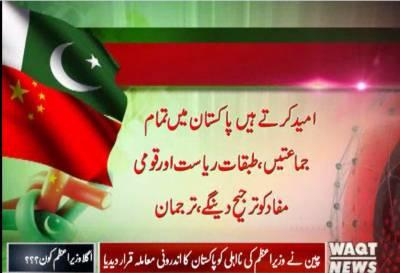 پاکستان کے سب سے قابل اعتماد دوست چین نے بھی نواز شریف کی نااہلی کو پاکستان کا اندرونی معاملہ قرار دیدیا