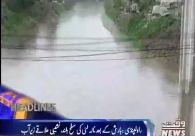 Waqtnews Headlines 02:00 PM 31 July 2017