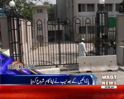 Waqtnews Headlines 10:00 PM 31 July 2017