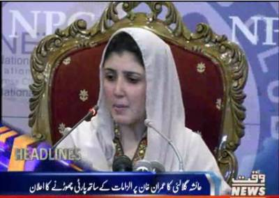 Waqtnews Headlines 09:00 AM 02 August 2017