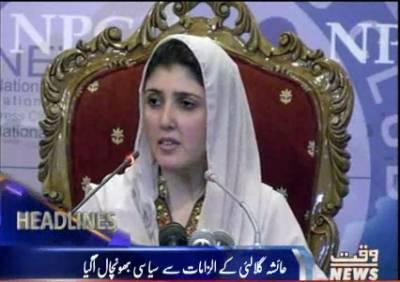 Waqtnews Headlines 01:00 PM 02 August 2017