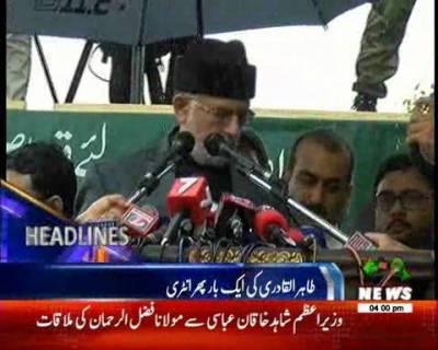 Waqtnews Headlines 04:00 PM 08 August 2017