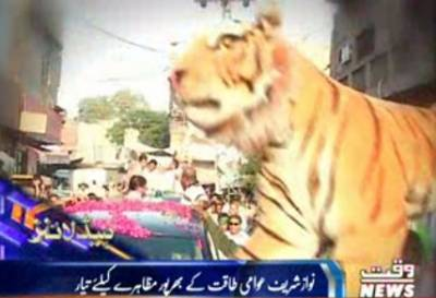 Waqtnews Headlines 01:00 PM 09 August 2017