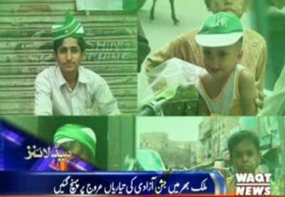 Waqtnews Headlines 03:00 PM 09 August 2017