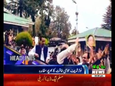 Waqtnews Headlines 04:00 PM 09 August 2017
