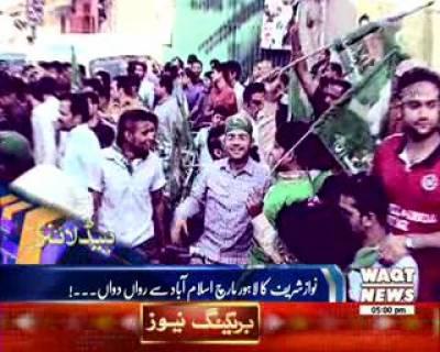 Waqtnews Headlines 05:00 PM 09 August 2017