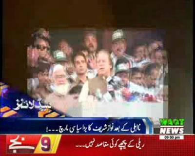 Waqtnews Headlines 09:00 PM 09 August 2017