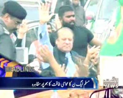 Waqtnews Headlines 12:00 PM 10 August 2017