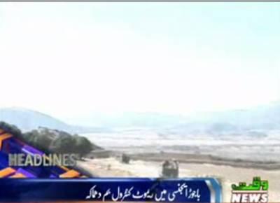 Waqtnews Headlines 0200 PM 11 August 2017