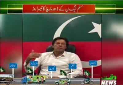 عمران خان کا ویڈیو پیغام