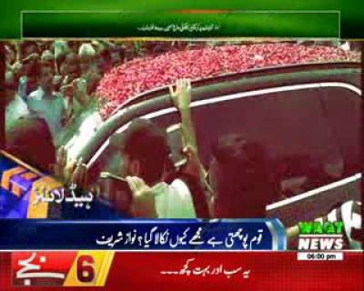 Waqtnews Headlines 06:00 PM 11 August 2017