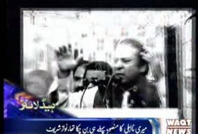 Waqtnews Headlines 03:00 PM 12 August 2017