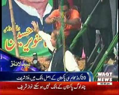 Waqtnews Headlines 05:00 PM 12 August 2017
