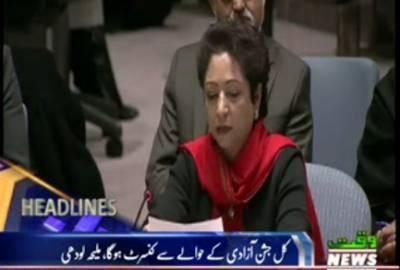 Waqtnews Headlines 12:00 PM 13 August 2017