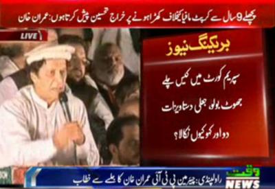 Chairman PTI Imran Khan Address in Rawalpindi