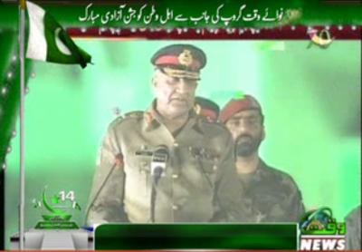 COAS Qamar Javed Bajwa Address in Wagha Border Lahore