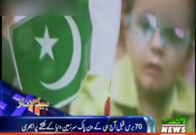 Waqtnews Headlines 11:00 AM 14 August 2017