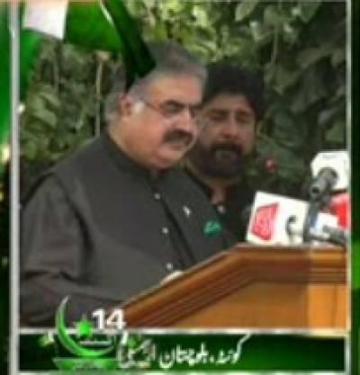 کوئٹہ میں یوم آزادی کے حوالے سے تقریب کا اہتمام کیا گیا جس سے وزیراعلی بلوچستان ثنااللہ نے خطاب کیا