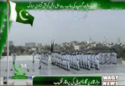 پشاور سول سیکرٹریٹ میں جشن آزادی کی مرکزی تقریب ہوئی۔ وزیر اعلیٰ خیبر پی کے پرویزخٹک تقریب کے مہمان خصوصی تھے