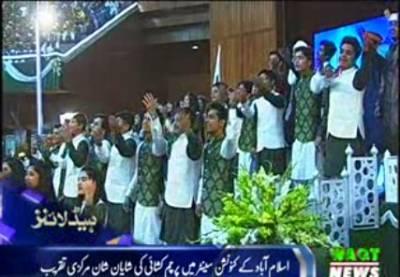 Waqtnews Headlines 2:00 PM 14 August 2017