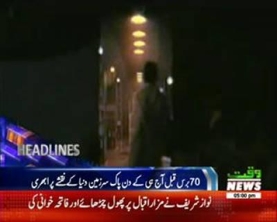 Waqtnews Headlines 05:00 PM 14 August 2017