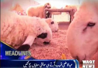 Waqtnews Headlines 03:00 PM 15 August 2017
