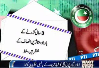 خط پی ٹی آئی کی سینئر رہنما عندلیب عباس کی جانب سے تحریر کیا گیا ہے
