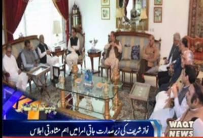 Waqtnews Headlines 02:00 PM 16 August 2017