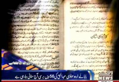 Waqtnews Headlines 03:00 PM 16 August 2017