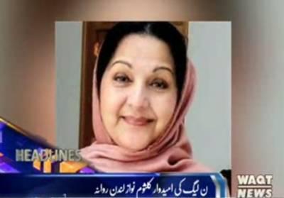 Waqtnews Headlines 12:00 PM 17 August 2017
