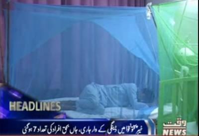 Waqtnews Headlines 01:00 PM 25 August 2017