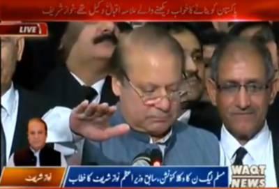 Nawaz Sharif Address in lawyers convention