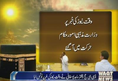 پاکستانی عازمین حج کو درپیش میڈیکل مشکلات کا نوٹس لے لیا۔