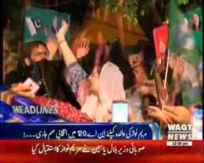 Waqtnews Headline 10:00 pm 30 August 2017