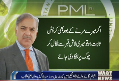 Shahbaz rejects corruption allegations on Multan Metro Bus issue