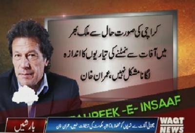 کراچی میں بارش کےبعد سیلابی صورت حال پر عمران خان نے تشویش کااظہار کردیا