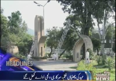 Waqtnews Headlines 09:00 AM 05 September 2017