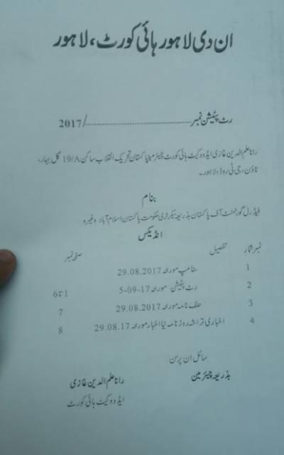 سیاسی جماعتوں کی جانب سے حکومت خلاف بیان بازی پر ہائیکورٹ میں متفرق درخواست دائر