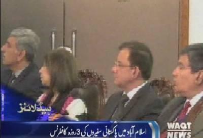 Waqtnews Headlines 02:00 PM 05 September 2017