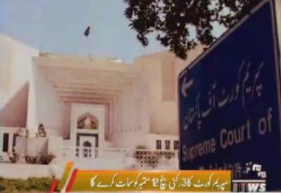 SC accepts review petitions of Sharif family against Panama verdict