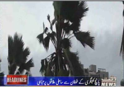 Waqtnews Headlines 11:00 AM 09 September 2017